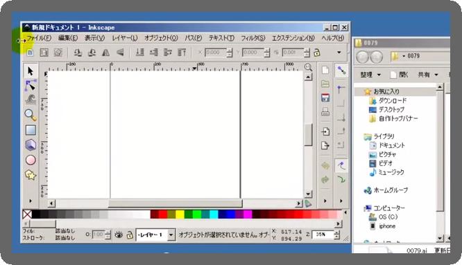 inkscape01