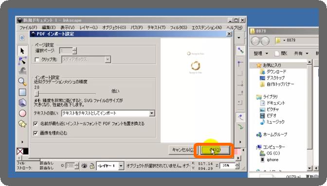 inkscape04