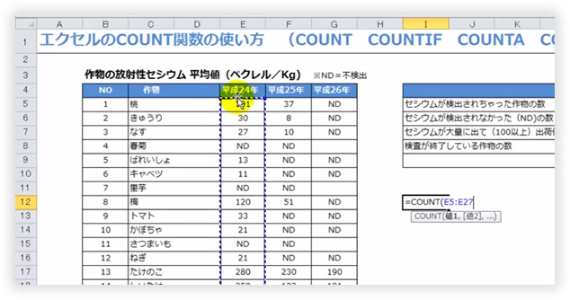 excel_count04