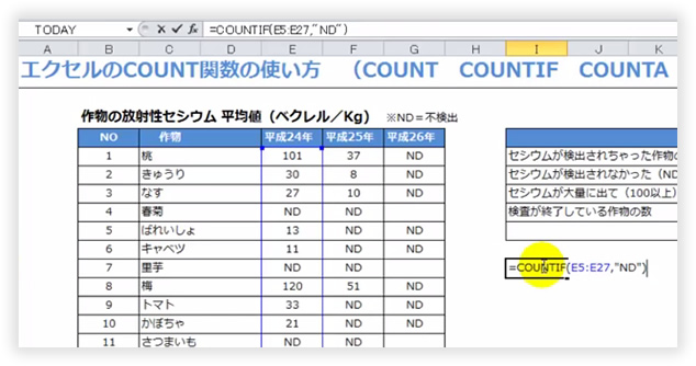 excel_count05