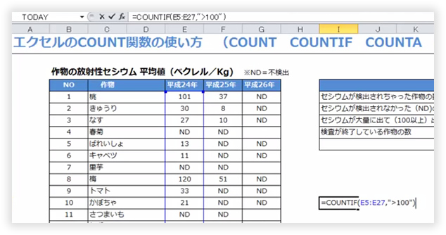 excel_count06