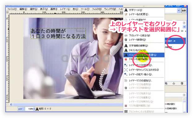 gimp-mojifuchidori09