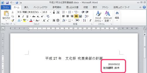 word_tsukaikata02
