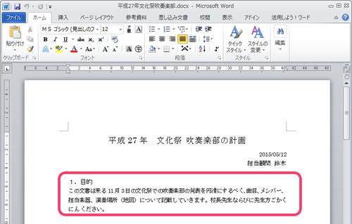 word_tsukaikata03