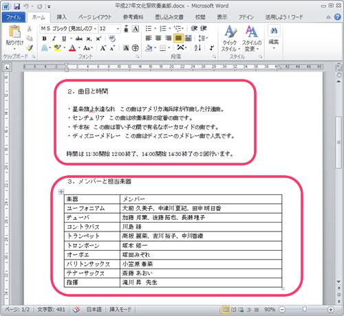 word_tsukaikata04
