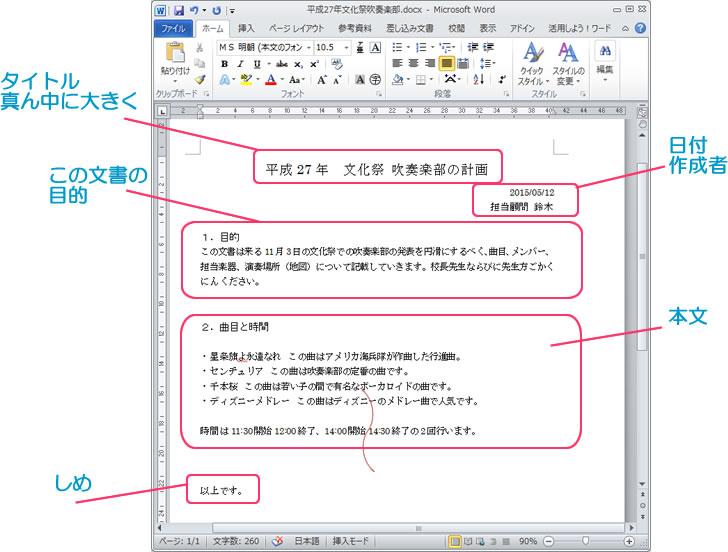 word_tsukaikata06